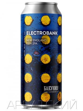 Бакунин Хэйзи ипа 1 / Bakunin Electrobank 0,5л. алк.7,8% ж/б.