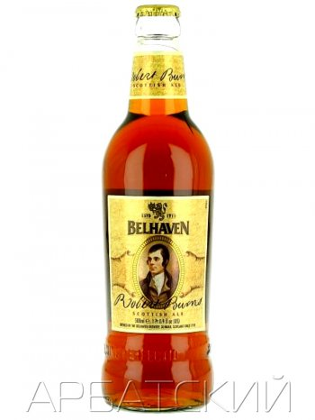 Белхеван Роберт Бёрнс / Belhaven Robert Burns 0,5л. алк.4,2%